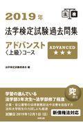 法学検定試験過去問集アドバンスト〈上級〉コース 2019年の本