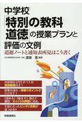 中学校「特別の教科道徳」の授業プランと評価の文例の本