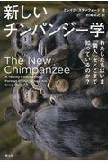 新しいチンパンジー学の本