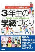 明日からできる速効マンガ3年生の学級づくりの本