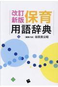 改訂新版 保育用語辞典の本
