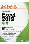よくわかるMicrosoft Excel2019応用の本