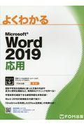 よくわかるMicrosoft Word2019応用の本