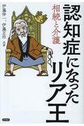 認知症になったリア王の本