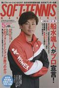 SOFT TENNIS MAGAZINE (ソフトテニス・マガジン) 2019年 05月号の本