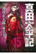 真田太平記 15の本