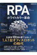 RPAホワイトカラー革命の本