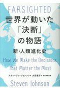 世界が動いた「決断」の物語の本
