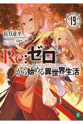 Re:ゼロから始める異世界生活 19の本