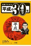 漫画でわかる平成の30年の本