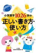 小学漢字1026字の正しい書き方・使い方の本
