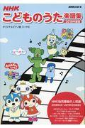 NHKこどものうた楽譜集 2018年度版の本