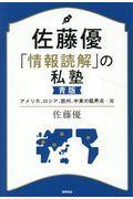 佐藤優「情報読解」の私塾 青版の本