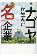 続・ナゴヤが生んだ「名」企業の本