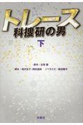 トレース~科捜研の男~ 下の本
