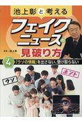 池上彰と考えるフェイクニュースの見破り方 4の本