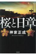 桜と日章の本