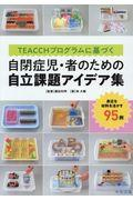 TEACCHプログラムに基づく自閉症児・者のための自立課題アイデア集の本