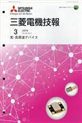 三菱電機技報 2019年 03月号の本