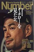 Sports Graphic Number (スポーツ・グラフィック ナンバー) 2019年 4/11号の本