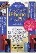 大人のためのiPhone入門の本