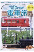 東海から行く電車旅の本