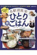 名駅・伏見・栄ひとりごはん 2019ー2020の本