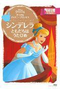 すてきなディズニープリンセス シンデレラともだちはうたひめの本