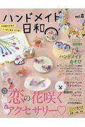 ハンドメイド日和 vol.8の本