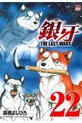 銀牙THE LAST WARS 22の本