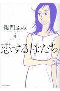 恋する母たち 4の本