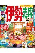 るるぶ伊勢志摩 '20の本
