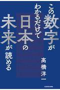 この数字がわかるだけで日本の未来が読めるの本