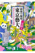 最後の秘境東京藝大の本