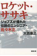 ロケット・ササキの本
