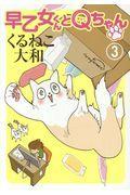早乙女くんとQちゃん 3の本