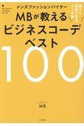 メンズファッションバイヤーMBが教えるビジネスコーデベスト100の本