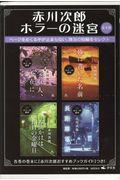 赤川次郎ホラーの迷宮(全4巻セット)の本