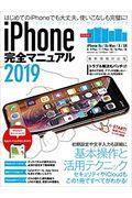 iPhone完全マニュアル 2019の本