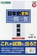 2nd edit 日本史史料一問一答【完全版】の本