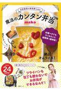 予約殺到の家政婦mako 魔法のカンタン弁当の本