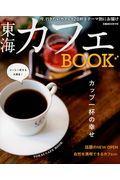 東海カフェBOOKの本