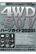 最新4WD・SUVパーツガイド 2020年版の本