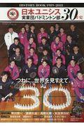 日本ユニシス実業団バドミントン部30年史の本