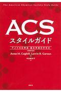ACSスタイルガイドの本
