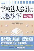 第7版 学校法人会計の実務ガイドの本