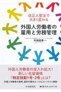 改正入管法で大きく変わる外国人労働者の雇用と労務管理の本
