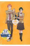 特装版 ヲタクに恋は難しい 7の本