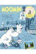 MOOMIN公式ファンブック 2019の本