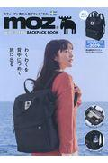 moz WIDEーOPEN BACKPACK BOOKの本